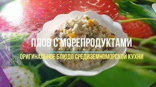 Плов с морепродуктами в мультиварке. Вкусное и оригинальное блюдо средиземноморской кухни.