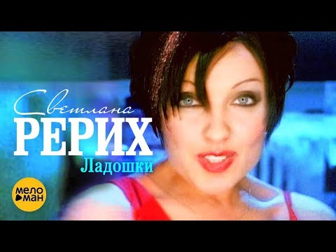 Светлана Рерих - Ладошки (Official Video) 1997