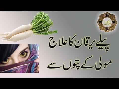 Peela Yarkan Ka ilaj in Urdu || Hepatitis A, B, C, D and E Treatment || ہیپاٹائٹس کا علاج ||
