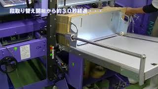 【使用事例】ダンボール全自動製函機・ケース替えの紹介動画