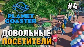 Planet Coaster #4 Довольные посетители