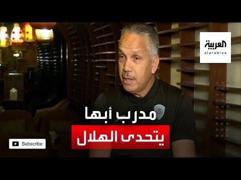 العرب اليوم - شاهد: مدرب أبها يؤكد أنه لن يعطي الهلال أكبر من حجمه