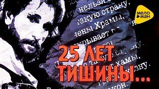 Лилия Замулина  -  У твоего окна   (25 лет тишины .  концерт памяти И  Талькова)