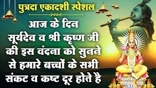 पुत्रदा एकादशी के दिन भगवान सूर्य व श्री कृष्ण जी की इस वं