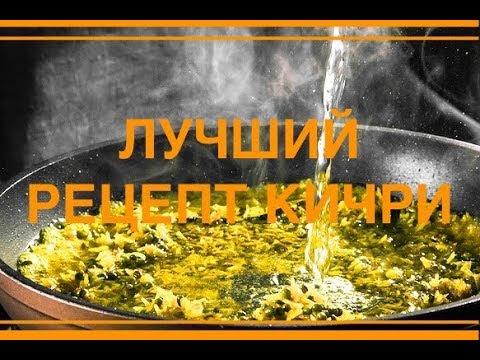 КИЧРИ. Самый лучший и подробный рецепт