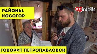 Говорит Петропавловск / Районы. Косогор