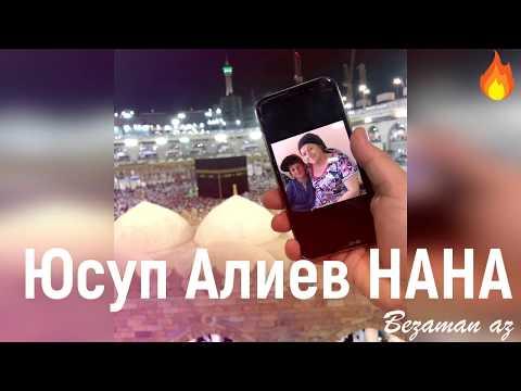 Юсуп Алиев Нана 2019 Новинка😍