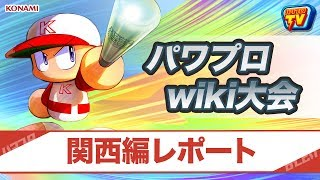 パワプロTV|パワプロwiki大会4 関西編レポート