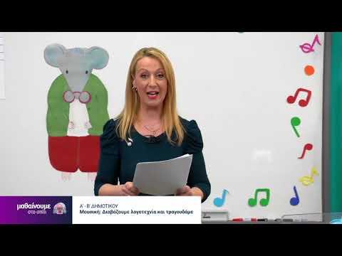 Μουσική | Διαβάζουμε λογοτεχνία και τραγουδάμε | Α' - Β' Δημοτικού Επ. 83