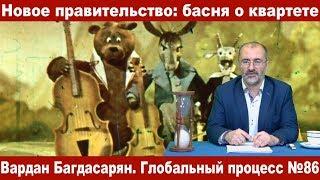 Новое правительство: басня о квартете — Вардан Багдасарян