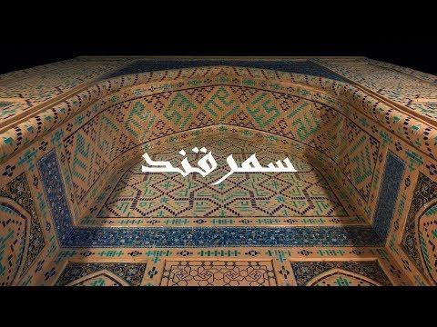 فلوق رحلة أوزباكستان مدينة سمرقند
