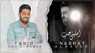 نصرت البدر و ياسر عبد الوهاب - امليني حب | Nasrat Albader & Yasir Abdalwahab - Amleny Hob حصريا 2020