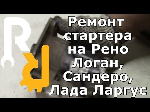 Ремонт стартера на Рено Логан, Сандеро, Лада Ларгус