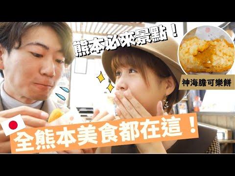 熊本的美食介紹-海膽可樂餅