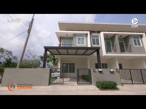 คลิปบ้าน ณ ราธร สุวินทวงศ์ : Home Buyers Update
