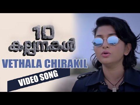 Vethala Chirakil Song - 10 Kalpanakal Sung By Meera Jasmine