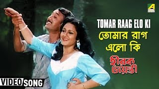 Tomar raag elo ki - Bengali Movie Song - Hirak Jayanti - Suresh Wadekar & Anupama Deshpandey