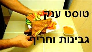 מתכון לטוסט גבינה וחריף