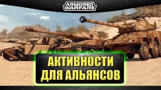 ☝В разработке: Активности для альянсов / Armored Warfare