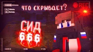 Никогда не заходи на мир 666 в Minecraft (Страшное Minecraft видео)
