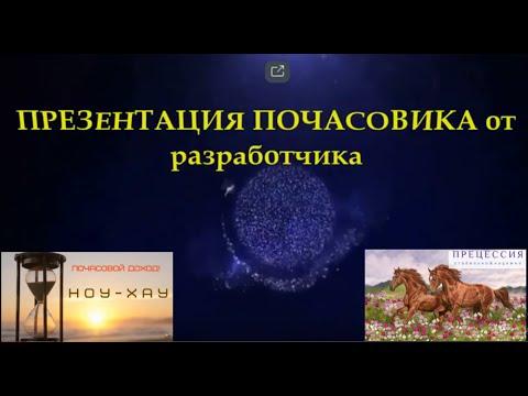 СУПЕР ИНФОРМАЦИЯ!!! Презентация программы ПОЧАСОВИК от разработчика