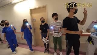 數百醫護人員9.16在沙田威爾斯醫院人鏈高唱《願榮光歸香港》(高清實錄)