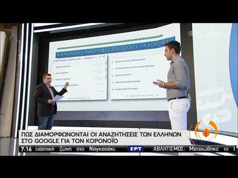 Πώς διαμορφώνονται οι αναζητήσεις των Ελλήνων στο GOOGLE για τον Κορονοϊό | 24/04/2020 | ΕΡΤ