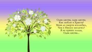 Одна листва