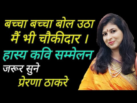 बच्चा बच्चा बोल उठा मैं भी चौकीदार ।। Hasya Kavi Sammelan ।। Prerana Thakre