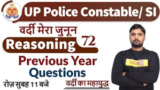 Class -72|| UP Police Constable/ SI || Reasoning || By Rohit Sir || Previous Year Questions