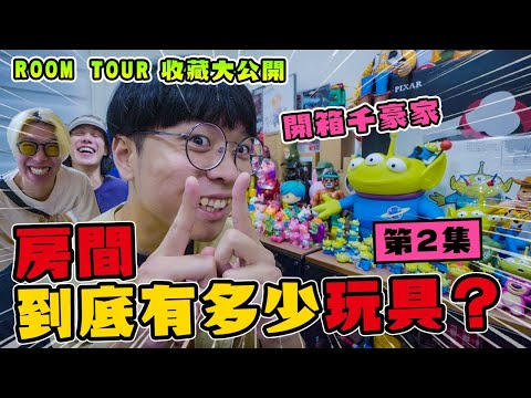 房間到底有多少玩具?ROOM TOUR第二集:開箱千豪家~收藏大公開!【玩具人玩玩具】