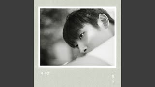 As much as I loved you (사랑한 만큼)