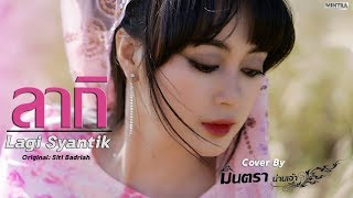 Gambar cover #ลากิ Lagi Syantik | มินตรา น่านเจ้า【Cover Version】