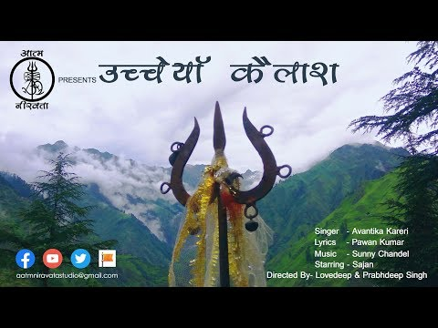 Aatm Niravata || Ucheyan kailash || official video || Latest Shiv Bhajan || Avantika Kapoor