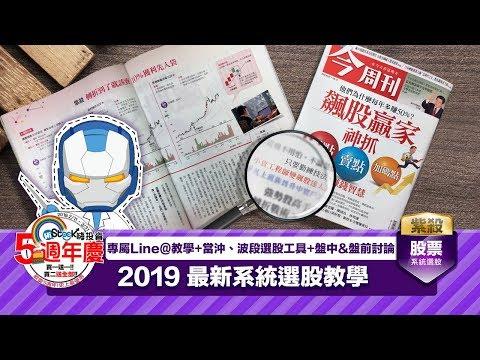 【最新】2019系統選股2月份操作節錄!!