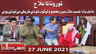 Azizi as Amil Baba   Hasb e Haal   27 June 2021    Dunya News