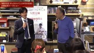 『通訳日記』発売記念、矢野大輔氏トークショー~なんとザッケローニ前監督が飛び入り参加!