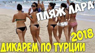 Турция, Анталия 2018 -  Лара Пляж. Где русские? одни китайцы.