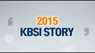 2015  KBSI Story