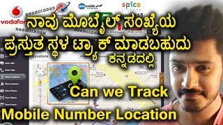 Can we track mobile number location| kannada video