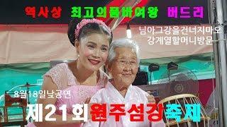 ♥버드리♥ 8월18일 '님아 저강을건너지마오' 강계열님이 방문하셨는데~ 원주섬강축제