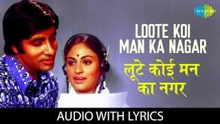 Loote Koi Man Ka Nagar with lyrics | लुटे कोई मन