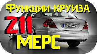 How to remove or change speed limit on the Mercedes E-Class