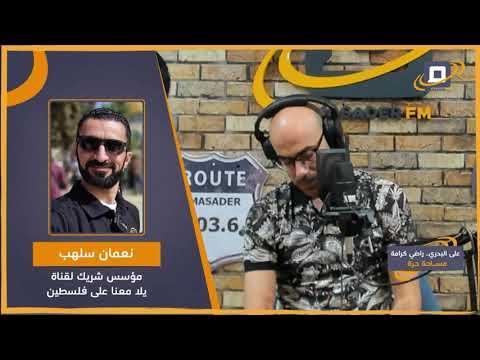 لقاء إذاعي حول قناة يلا معانا ع فلسطين مع نعمان سلهب | راديو مصادر - الإعلامي راضي كرامة