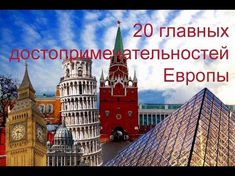 20 ГЛАВНЫХ ДОСТОПРИМЕЧАТЕЛЬНОСТЕЙ ЕВРОПЫ!
