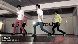 SpeXial快歌主打『Super Style』HD官方舞蹈版(Official Dance Ver.)