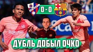 Уэска - Барселона 0:0 | Атлетико сократил отрыв | Новые таланты на горизонте - Пуч, Тодибо, Ваге...