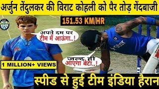 अर्जुन तेंदुलकर! ने अपनी तेज गेंदबाजी! से किया टीम इंडिया को हैरान | खेल सकता है 2019 विश्व कप! | SE