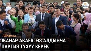 Жанар Акаев: Өз алдынча партия түзүш керек