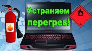 Почему перегревается ноутбук, процессор или видеокарта. Как это исправить.